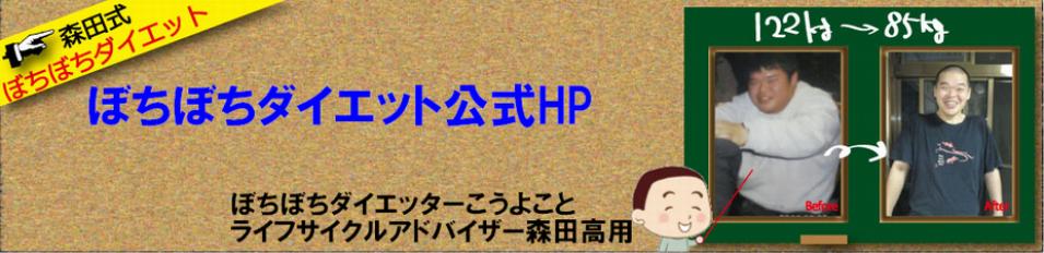 ぼちぼちダイエット公式HP